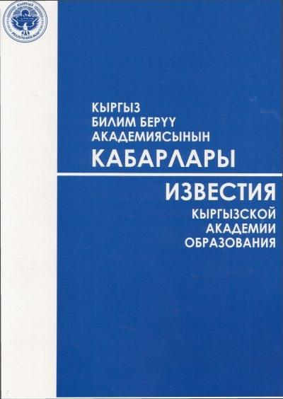 """Журнал """"Известия КАО"""""""